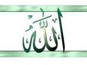 У Аллаха есть восемнадцать тысяч миров...