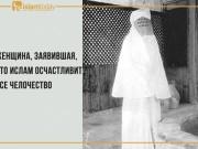 ПЕРВАЯ ЕВРОПЕЙСКАЯ ЖЕНЩИНА, СОВЕРШИВШАЯ ХАДЖ В МЕККУ