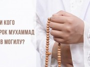 ЖЕНЩИНА, РАДИ КОТОРОЙ ПРОРОК МУХАММАД ﷺ ЛЕГ В МОГИЛУ