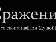 О БОРЬБЕ С НАФСОМ