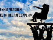 САМЫЙ БОЛЬШОЙ ЛЖЕЦ