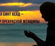 ФАТИМА БИНТ АСАД: ПОЧЕМУ ПРОРОК ﷺ НАЗЫВАЛ ЕЁ МАМОЙ