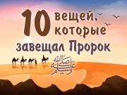 10 ВЕЩЕЙ, КОТОРЫЕ ЗАВЕЩАЛ ПРОРОК ﷺ