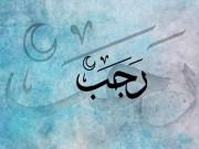 Раджаб - месяц, возвеличенный Аллахом