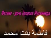 ФАТИМА БИНТ МУХАММАД (ВИДЕО)