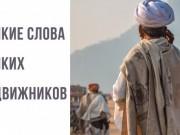 АЛИ ИБН АБУ ТАЛИБ: «ГОВОРИТЕ С ЛЮДЬМИ НА ТАКОМ ЯЗЫКЕ, КОТОРЫЙ ИМ БУДЕТ ПОНЯТЕН»