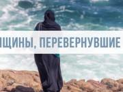 ЖЕНЩИНЫ ЗОЛОТОГО ВЕКА ИСЛАМА, ПЕРЕВЕРНУВШИЕ МИР