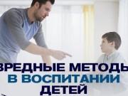 ВРЕДНЫЕ МЕТОДЫ В ВОСПИТАНИИ ДЕТЕЙ