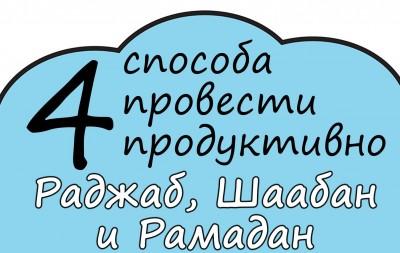 4 СПОСОБА ПРОВЕСТИ ПРОДУКТИВНО РАДЖАБ, ШААБАН И РАМАДАН