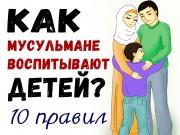 КАК МУСУЛЬМАНЕ ВОСПИТЫВАЮТ ДЕТЕЙ? 10 ПРАВИЛ