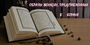 ОБРАЗЫ ЖЕНЩИН, ПРЕДСТАВЛЕННЫХ В КОРАНЕ