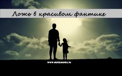 ЛОЖЬ В КРАСИВОМ ФАНТИКЕ
