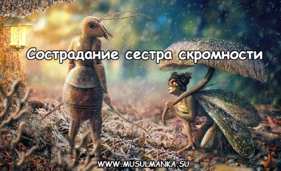 СОСТРАДАНИЕ СЕСТРА СКРОМНОСТИ