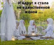 И ВДРУГ Я СТАЛА НЕ ЕДИНСТВЕННОЙ ЖЕНОЙ ….